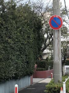 城南島海浜公園駐車禁止時間帯